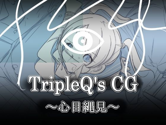 TripleQ'sCG〜心目縄見〜の表紙