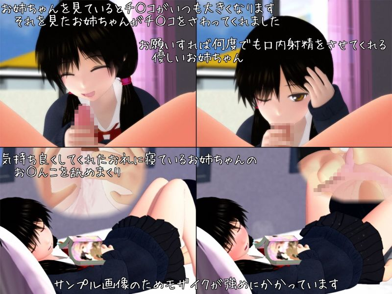 【GT-Four 同人】知らなかった!お姉ちゃんの秘密を明らかにする!
