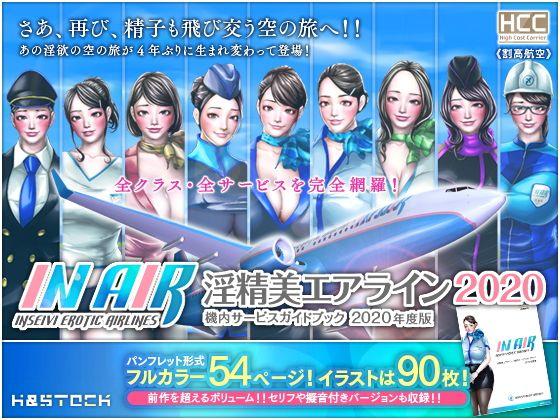 【20%OFF】 新・割高航空 淫精美エアライン 2020