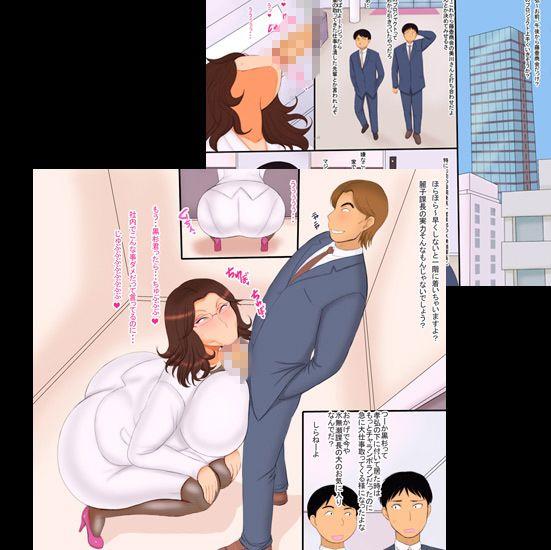 【麗子 寝取り・寝取られ】スケベなストッキングの女上司の、麗子の寝取り・寝取られの同人エロ漫画!!