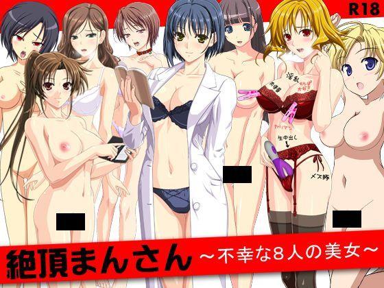 絶頂まんさん〜不幸な8人の美女〜の表紙
