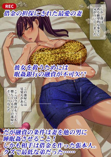 眠姦銀行~奥様を眠らせて一晩預けるだけの簡単なお仕事です~ 【作品ネタバレ】