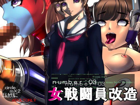 女戦闘員改造 No.03
