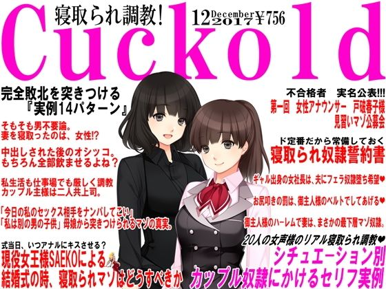 寝取られマゾ専門誌Cuckold 12月号