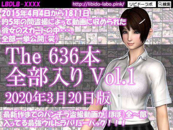 最新作までのパンチラ動画255本が全~部入った最強ウルトラバリューパック!約二年半の間盗撮によって収められた彼女のスカートの中。(2018年1月6日版!)