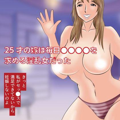 【人妻 中出し】ビッチなムチムチの人妻痴女の中出しキスフェラの同人エロ漫画。