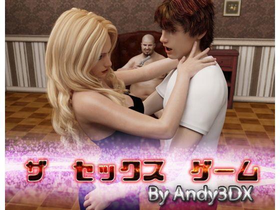 ザ セックスゲーム