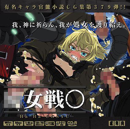 DMM 同人【○女戦○はぁはぁCG集】