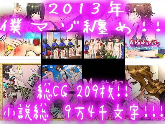 2013年 僕マゾ纏め!!!