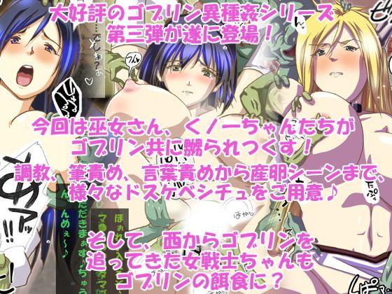 ゴブリンvs女戦士ちゃん 第三章~ゴブがナニしに東洋へ!~