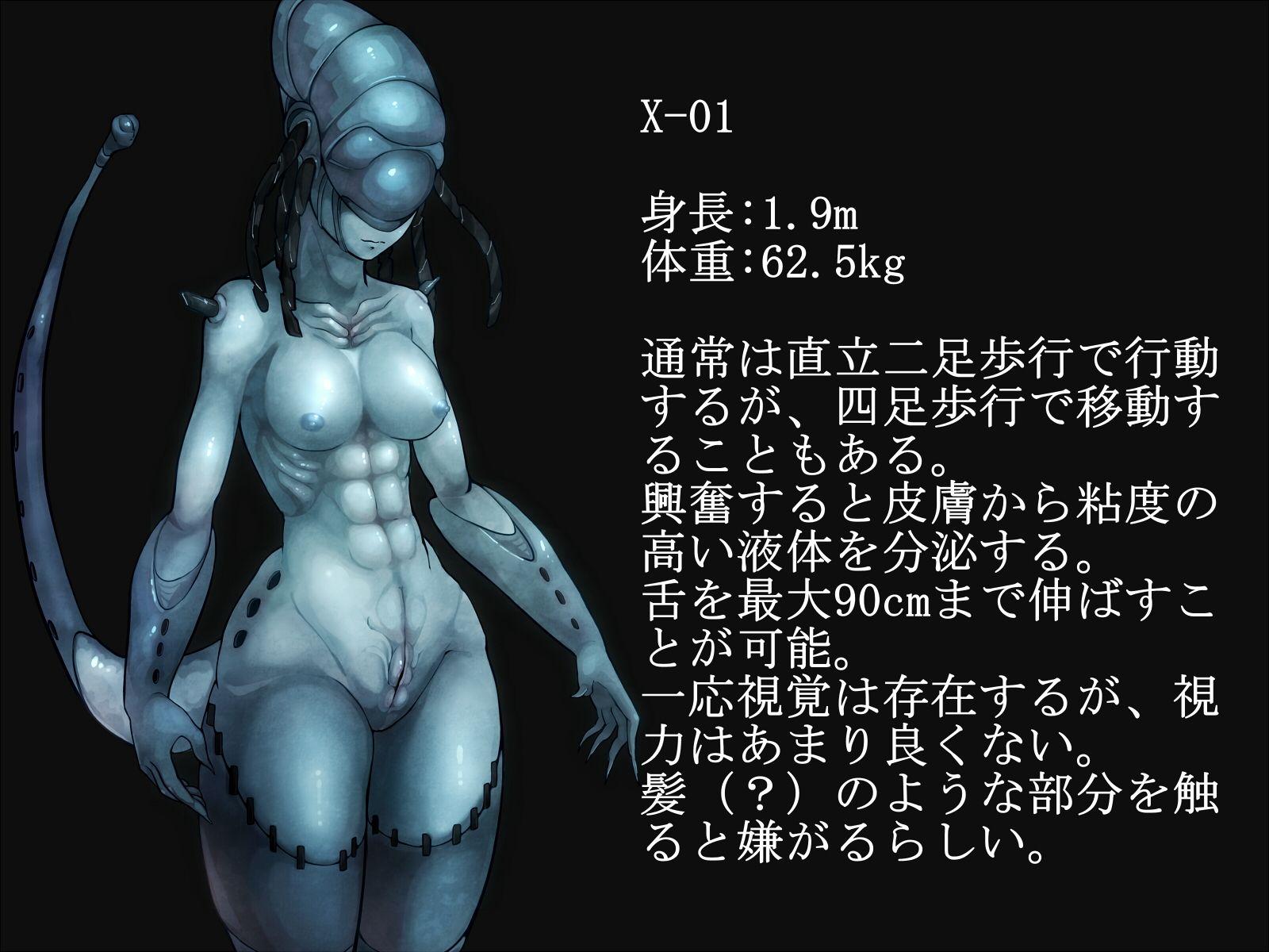 エイリアンえっち-異星人性交渉実験記録-