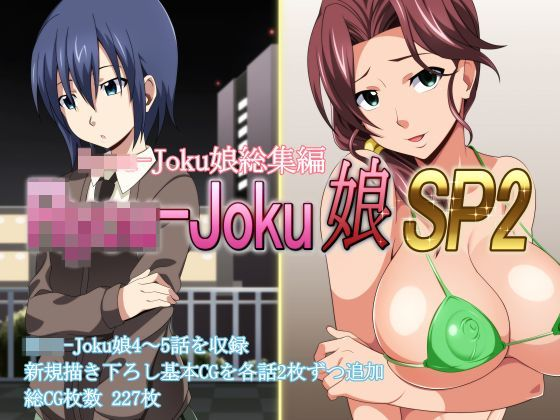 Ryou-Joku娘SP2