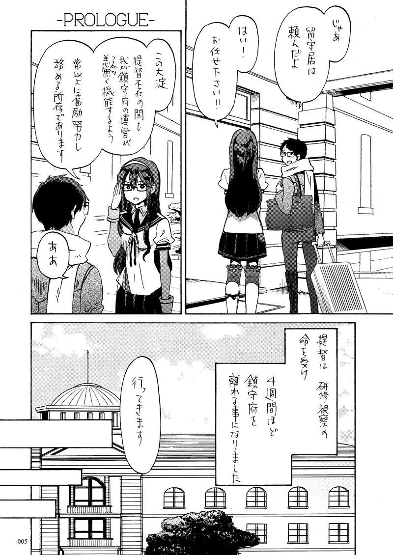 【Fate 同人】期間限定長距離恋愛