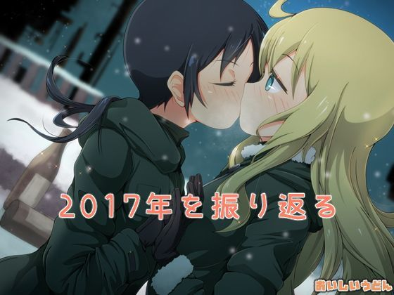 【無料】2017年を振り返る