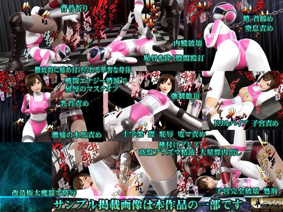 【魔王 同人】美少女戦隊ヒロインジャスティーピンク戦慄の魔宮地獄篇