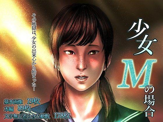 少女Mの場合の表紙