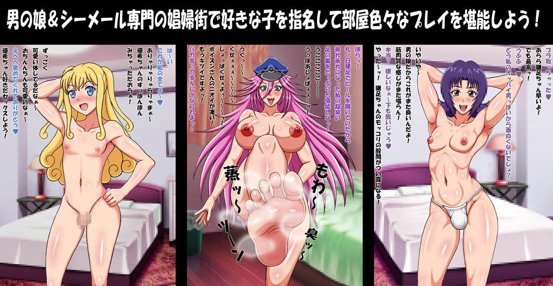 【るろうに剣心 同人】男の娘&シーメールとセックスしましょう!2