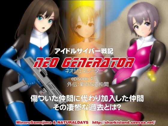 アイドルサイバー戦記 NEO GENERATOR episode4.5 外伝:新たな...