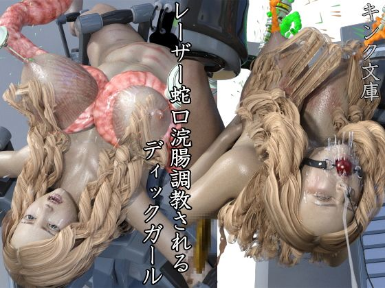 レーザー蛇口浣腸調教されるディックガール