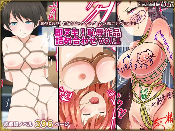 即ヌキ!恥辱作品詰め合わせ vol.1