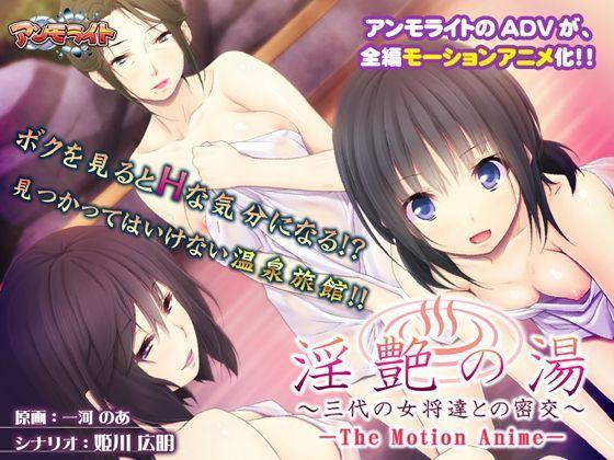 淫艶の湯〜三代の女将達との密交〜 The Motion Animeの表紙
