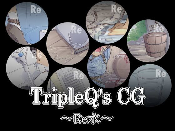 TripleQ'sCG~Re水~