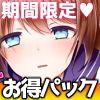 【期間限定】くりてぃかるひぅと作品CG集オ...