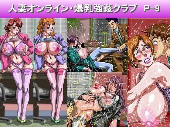 人妻オンライン・爆乳強姦クラブ Pー9