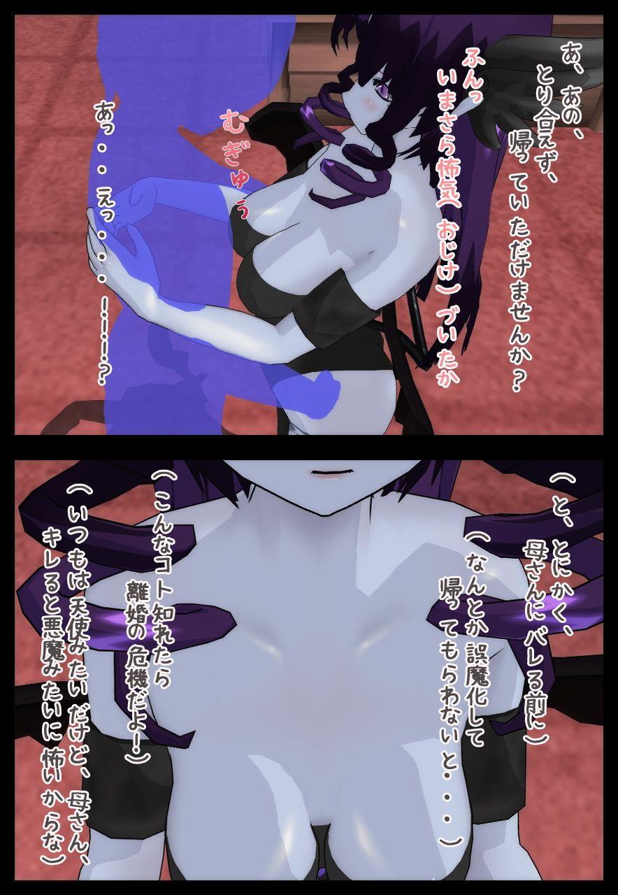 同人ガール:[同人]「サキュバス娘~悪魔と中だし交尾」(いちごマリ凛)