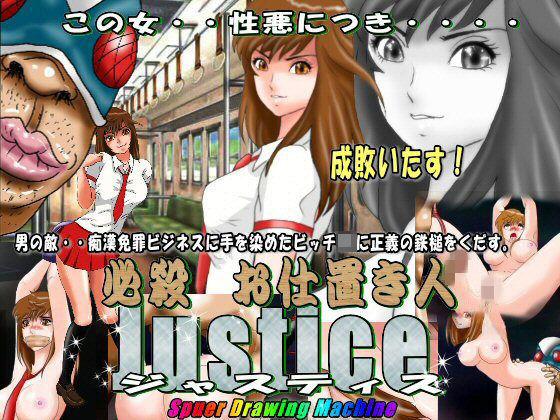 必殺 お仕置き人 Justice(ジャスティス)