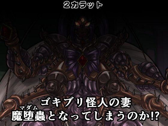 【触手】「退魔士ミコト」クリムゾンSS