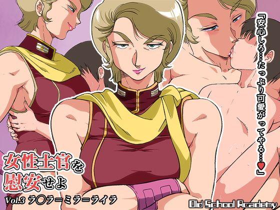 女性士官を慰安せよ Vol.3 ラ◯ラ=ミラ=ライラ