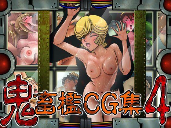 鬼畜檻CG集4