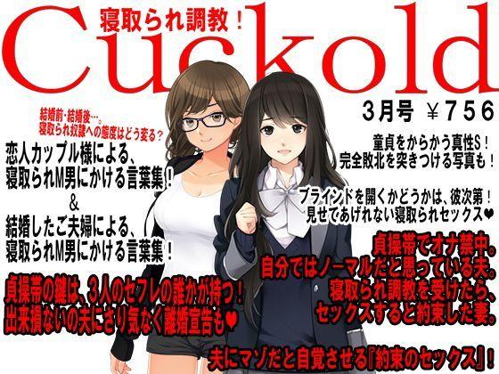 月刊Cuckold3月号