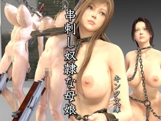 串刺し奴隷な母娘の表紙