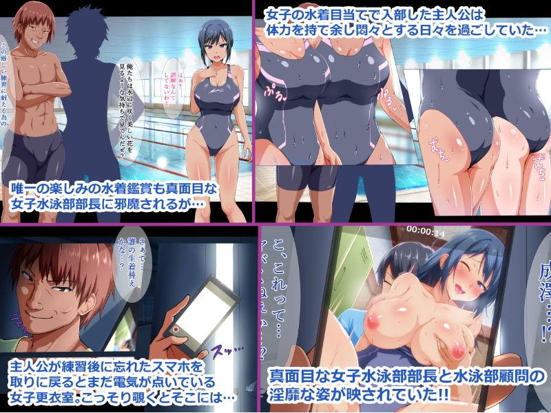 スイレン〜競泳水着のまま犯されて寝取られた彼女〜のサンプル画像1