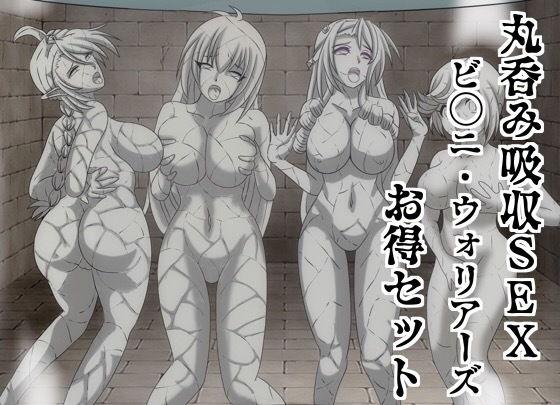 丸呑み吸収SEX_ビ〇ニ・ウォリアーズ_お得セットの表紙