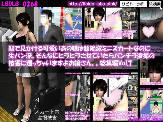 【総集編その7】駅で見かける可愛いあの娘は超絶激ミニスカートなのに生パン派。そんなにヒラヒラさせて...