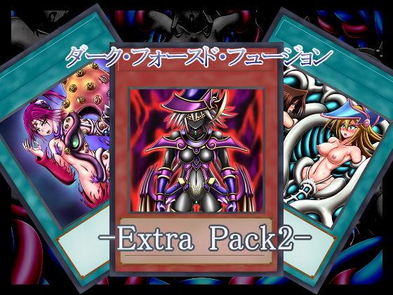 エロ同人作品「ダーク・フォースド・フュージョン-Extra Pack2-」の無料サンプル画像