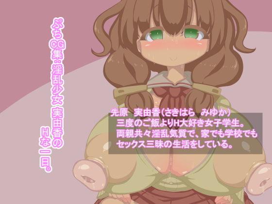 ぷちCG集:淫乱少女実由香のHな一日。