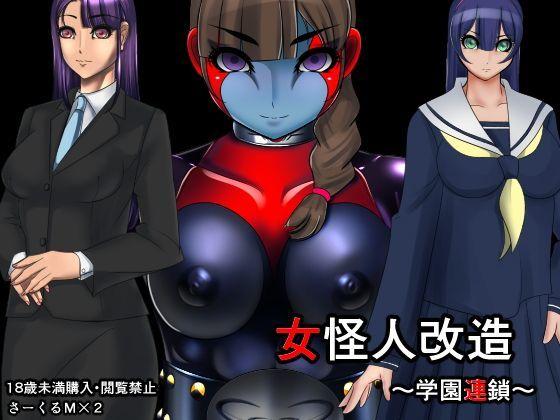 女怪人改造〜学園連鎖〜の表紙