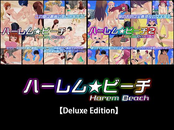 ハーレム★ビーチ【Deluxe Edition】