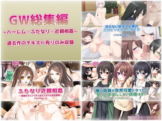 GW総集編03〜ハーレム・ふたなり・近親相姦〜の表紙