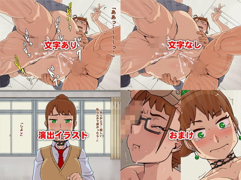 優等生ビッチ~鶴見瀬奈の日常~