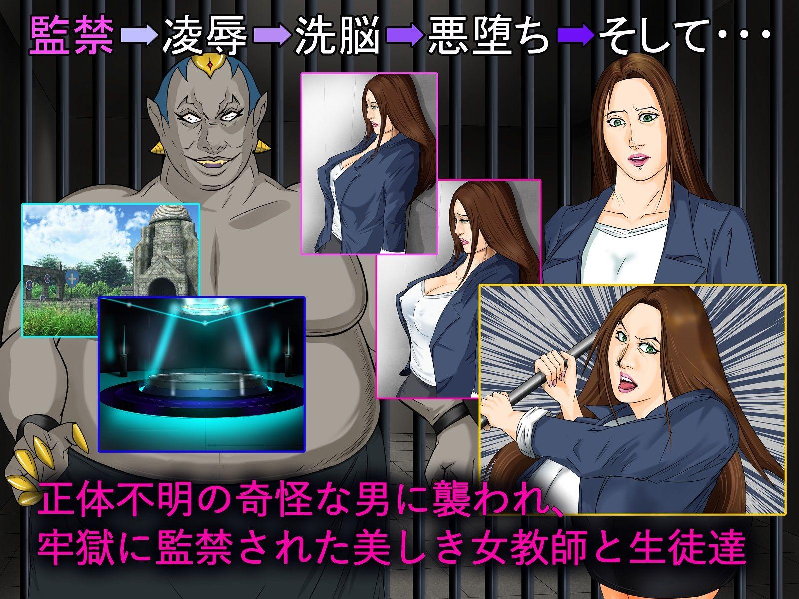 淫虐の檻 〜女教師 洗脳悪堕ち怪人化〜