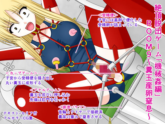 絶頂脱出ゲーム「機械姦編」ROOM9〜糞玉産卵窒息〜の表紙