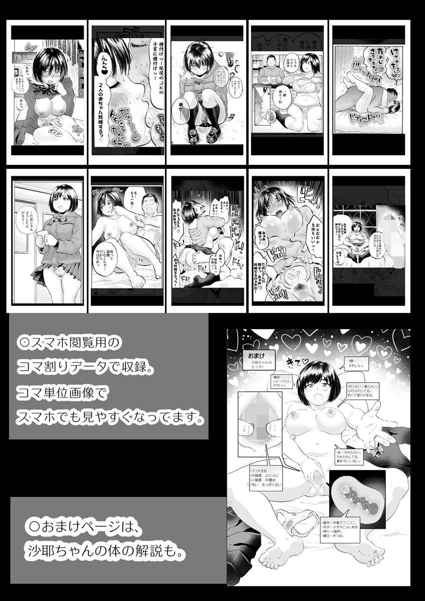 続・あどけないJKに大量射精 天使すぎる新妻JK沙耶ちゃんと毎日子作り性活!
