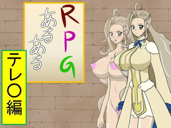 エロ同人作品「RPGあるある『テレ○編』」の無料サンプル画像