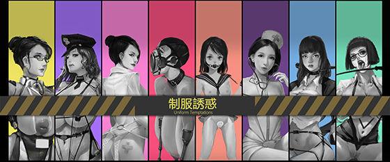 制服誘惑シリーズ(3篇)