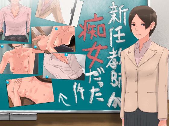 新任教師が痴女だった件